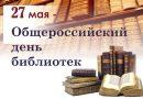 Библиотека — культурный центр на селе