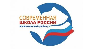 Продолжается реализация проекта «Современная школа» в Землянском
