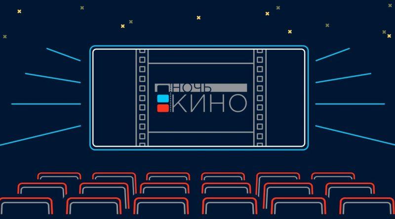 24 августа — «Ночь кино»