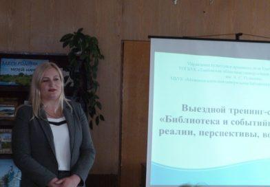 Тренинг-семинар «Библиотека и событийный туризм: реалии, перспективы, возможности»