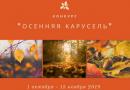 Конкурс «Осенняя карусель»