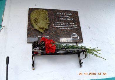 Открытие мемориальной доски Шурупову Л.С.