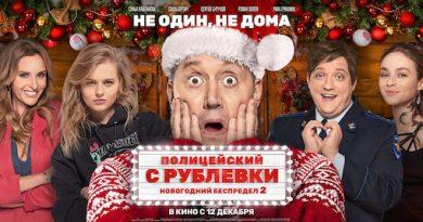 Расписание кинотеатра «Победа» с 12 по 18 декабря 2019 года