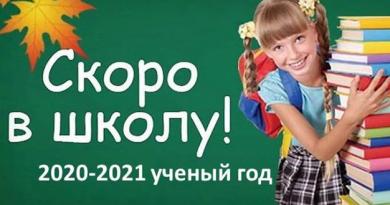 Открывается запись в 1 класс на 2020-2021 учебный год