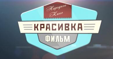 «КРАСИВКА ФИЛЬМ» представляет