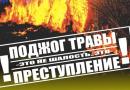 Начался пожароопасный период