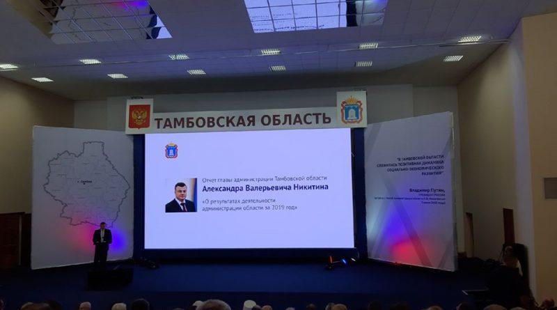 Губернатор области выступил с отчетом за 2019 года