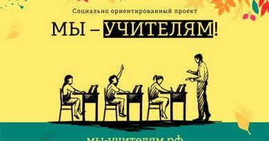 В России запущен социальный проект «Мы – Учителям»