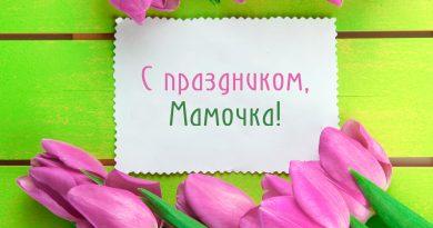 Видео-поздравление с Днем матери