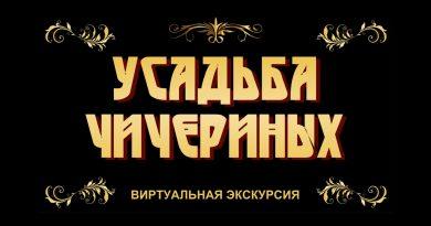 Виртуальная экскурсия по музею-усадьбе Чичериных