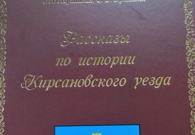 «Рассказы по истории Кирсановского уезда»