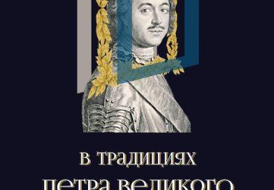 В Тамбовском областном краеведческом музее откроется передвижной проект «В традициях Петра Великого»